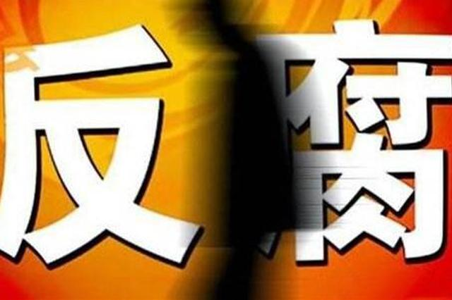 漯河市政府副秘书长李亚民接受纪律审查和监察调查