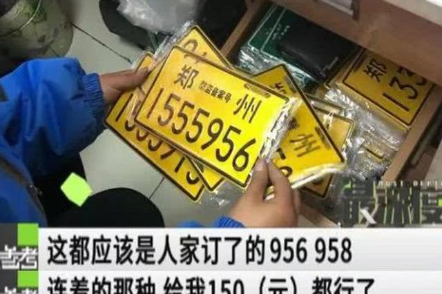 郑州有人拿免费的电动车牌借机发私财 车牌号码竟明码标价