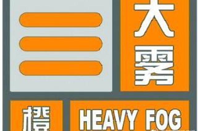 河南省发布大雾橙色预警 将出现能见度小于200米的雾