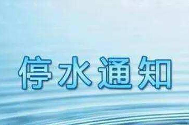 提醒!郑州今天晚上8点起黄河路北侧停水12小时