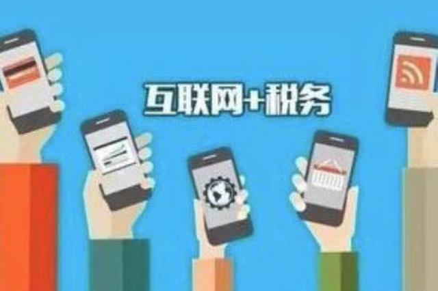 注意!河南省网上税务局正式改版上线运行