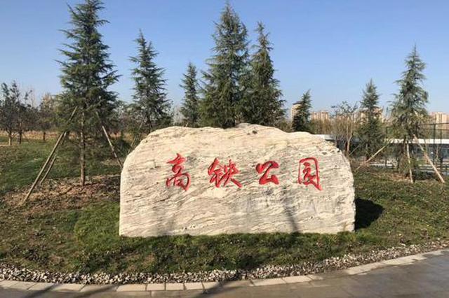 """郑州高铁沿线首个大型公园将于明年""""十一""""之前建成"""
