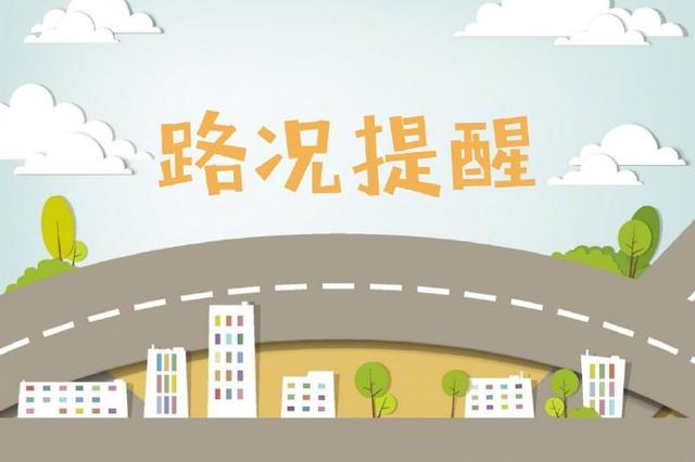 出行提醒!今日郑州市区这些路段拥堵!