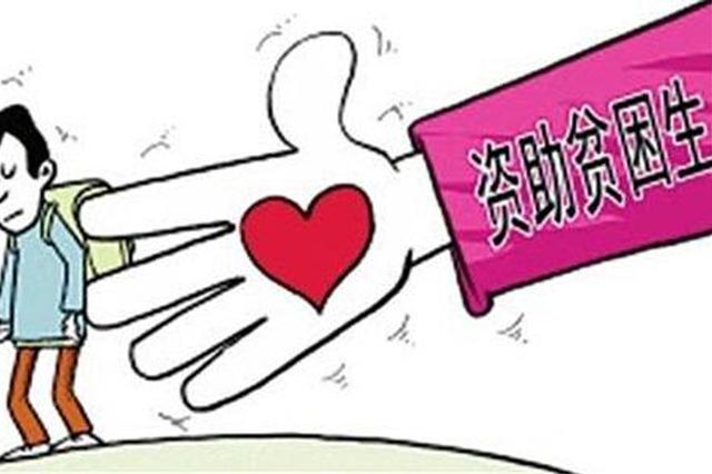河南今年发放国家助学贷款逾35亿 惠及52.82万学子