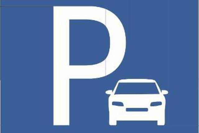 经开区道路停车泊位收费2元 发现乱收费现象可举报