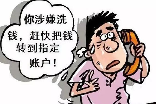 新县女子遭遇电信诈骗 称涉嫌一笔200万元的洗钱案