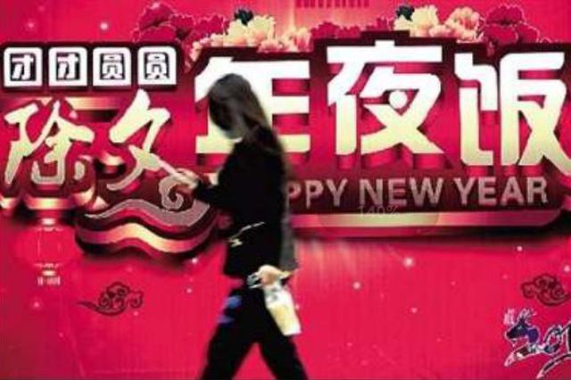 郑州猪年年夜饭预订过半儿 价格较往年有所上涨
