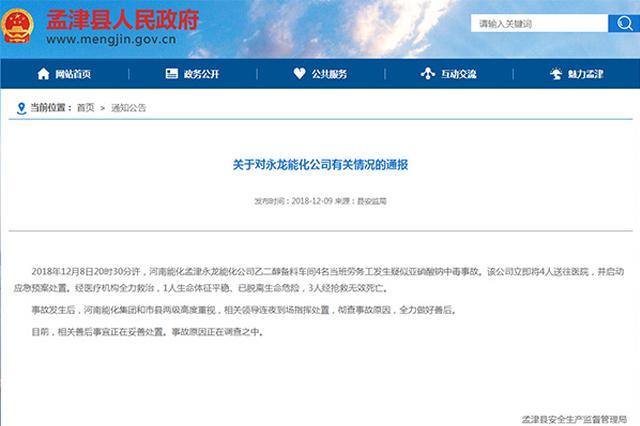 孟津县一能化公司发生疑似亚硝酸钠中毒事故 3人死亡