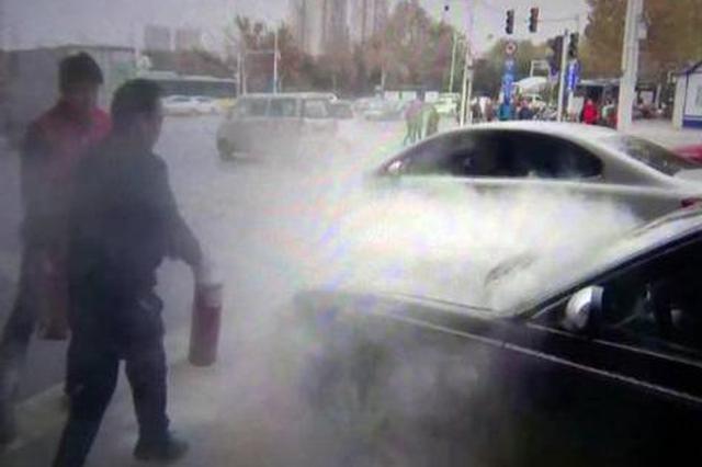 郑州街头轿车突然冒烟吓坏女车主 幸亏老司机扑灭