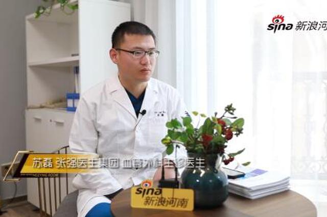 新浪河南专访张强医生集团郑州静脉病中心主诊医生苏磊