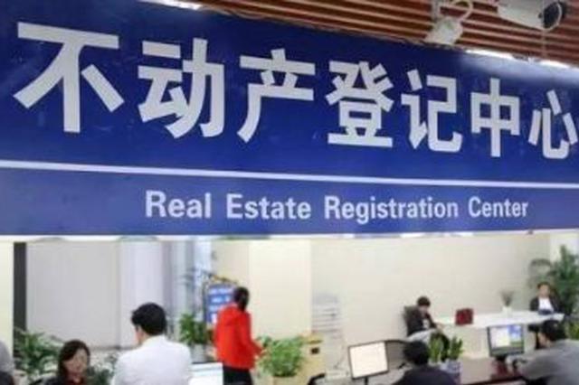 郑州港区不动产登记中心搬家 12月17日恢复办理业务