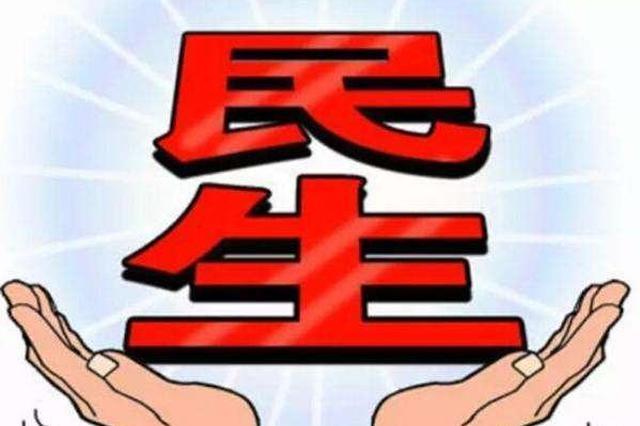 明年郑州市重点民生实事开始征集 三种方式建言献策