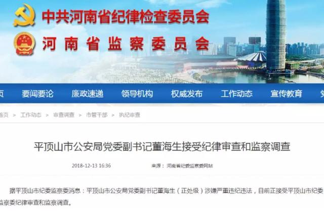 平顶山市公安局党委副书记董海生被查