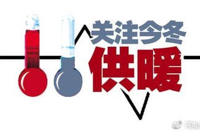 今冬供暖不给力?郑州市即将启动退费制度