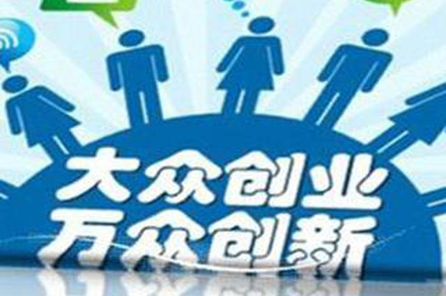 郑州东区真金白银支持双创!19家双创机构获奖补4370万元
