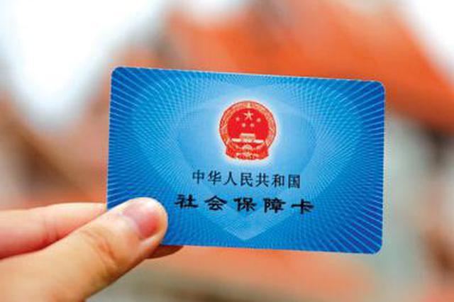 郑州市社保卡老卡换新 新增53家置换网点