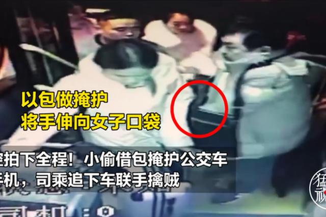小偷借包掩护公交车偷手机 郑州司乘追下车联手擒贼