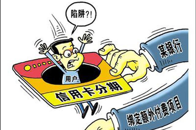 """信用卡分期有陷阱 河南江苏等省份多人被""""套路"""""""