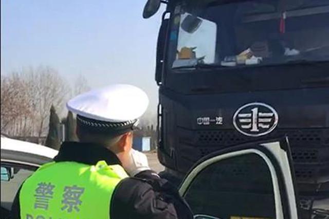 货车司机遇检查装睡 安阳民警喊话一小时都不醒