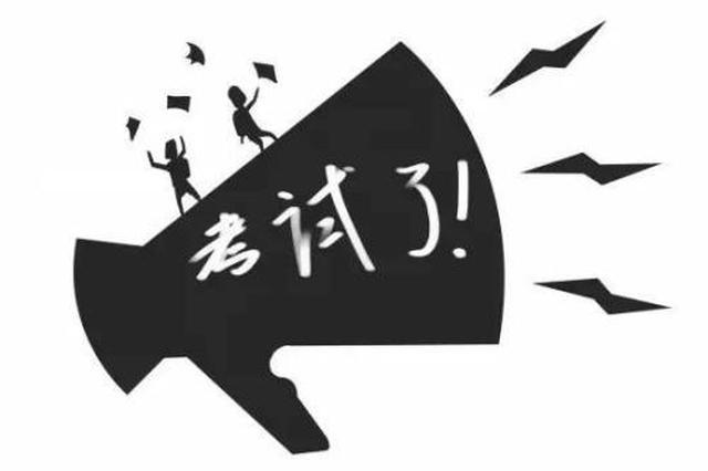 郑州市区小学期末测试时间确定 家长考生赶紧收藏