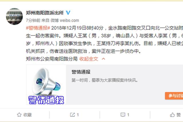 男子郑州金水路街头持刀伤人 警方将其抓获