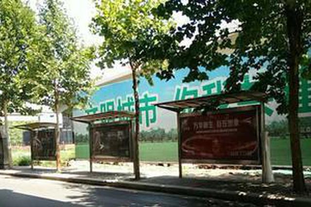 进行优化 明年1月21日前郑州将拆除3762座公交候车亭