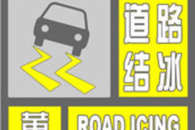 河南发布道路结冰黄色预警 多地道路结冰影响交通