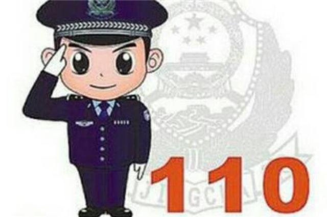 去年河南110接警2506.59万起 4个省辖市开通微信110