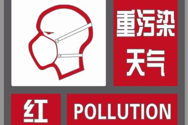 郑州发布重污染天气红色预警 采取最严格管控措施