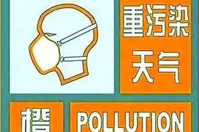郑州市将重污染天气Ⅰ级响应调整为Ⅱ级响应