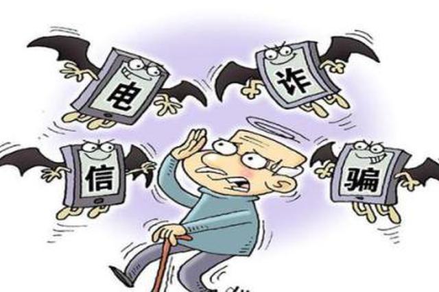 河南警方公布电信网络诈骗典型案件 提醒防范这些手法