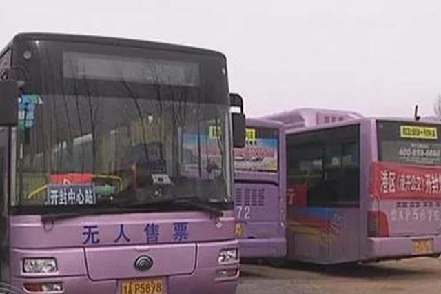 中牟:黑公交沿途揽客 被扣车后公交公司却玩起躲猫猫
