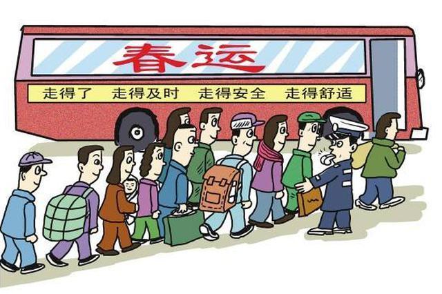 南阳市举行新闻发布会通报2019年春运工作安排