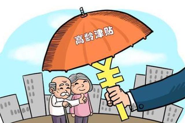河南80岁以上老年人 将获不低于50到300元高龄津贴