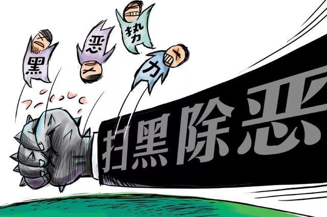河南查处涉黑涉恶公职人员323人 打掉93个犯罪组织