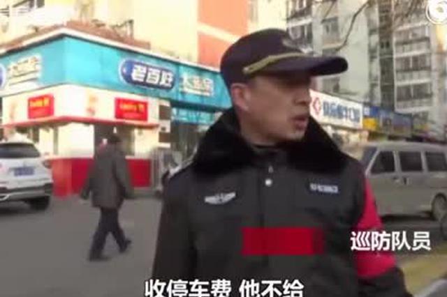 郑州男子因四元停车费起冲突