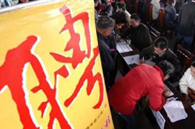 河南本月将举办大型公益招聘会提供7万个岗位