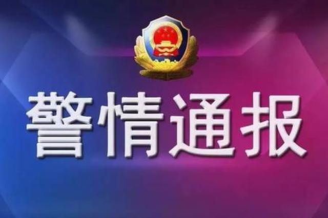 汝州村民因琐事杀邻居致1死1伤 警方发布案情通报