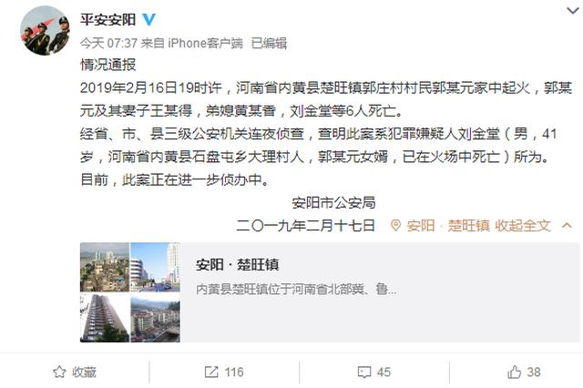 安阳发生纵火案致嫌犯在内6人身亡 嫌犯系户主女婿