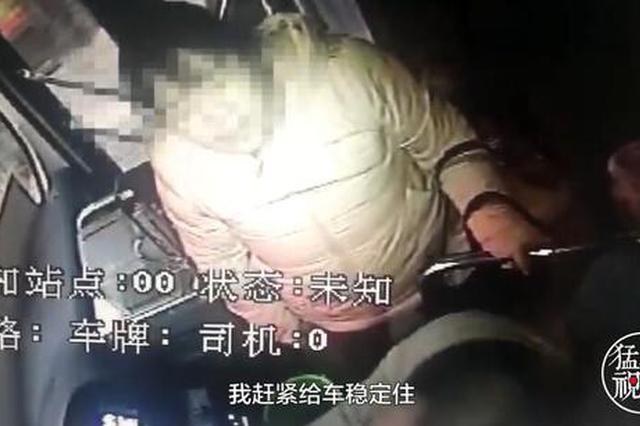 惊险!郑州女子坐过站怒抢方向盘 吓坏车长连忙报警