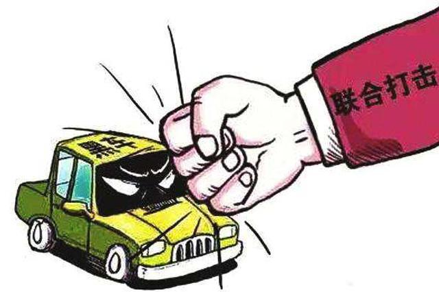 """郑州打击""""黑出租车""""违法犯罪 10嫌犯被刑拘"""