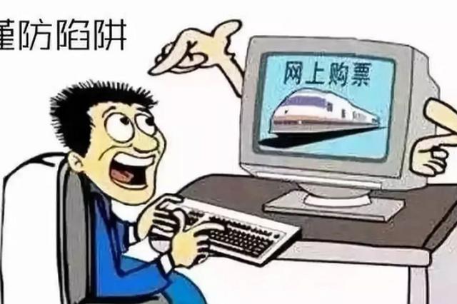 你买的火车票为何总比原价贵几十元 这些陷阱定要注意