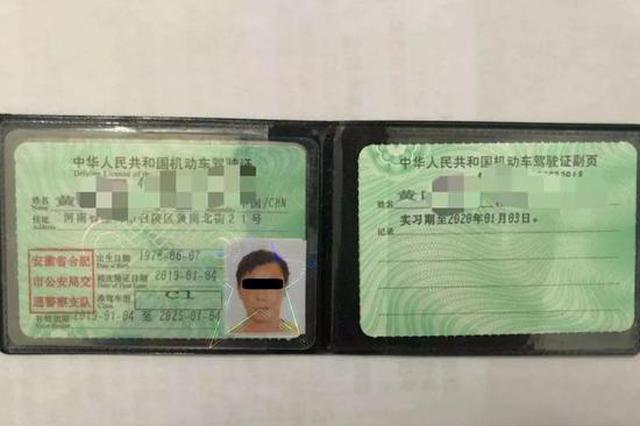 因酒后驾车 漯河男子刚拿一个月的驾照被强制注销