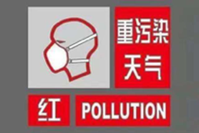 郑州启动重污染天气红色预警和I级响应