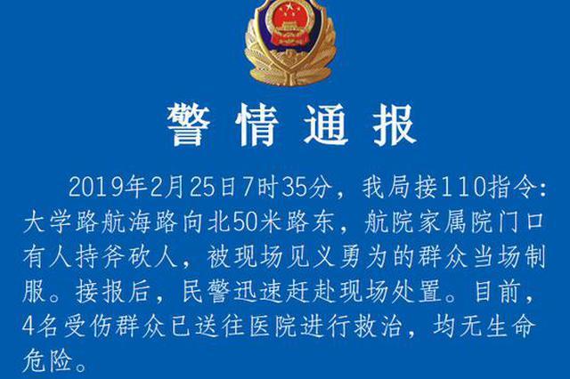 郑州航院家属院门口一男子持斧砍人 4人受伤 警方通报