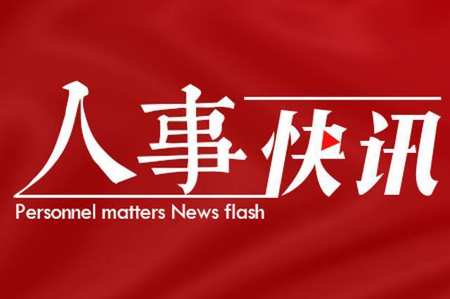 河南17个省辖市应急管理局主要负责人名单公布