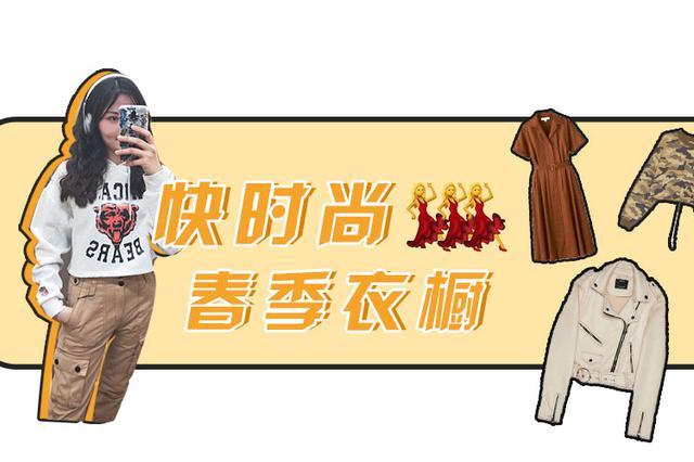 潮妹逛遍快时尚品牌,找出N套春季开挂系列!