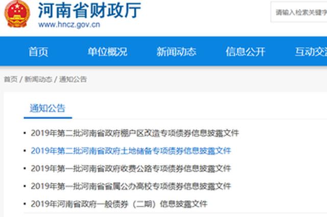 河南拟发行274亿元地方债 用于棚改交通学校等项目建设