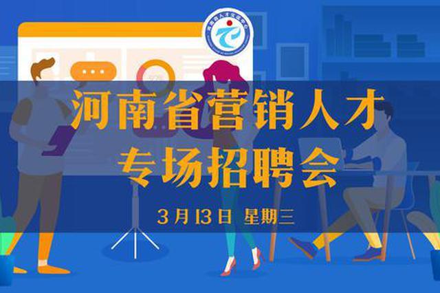 1.4万个岗位 营销专场和毕业生专场招聘会将在郑举办