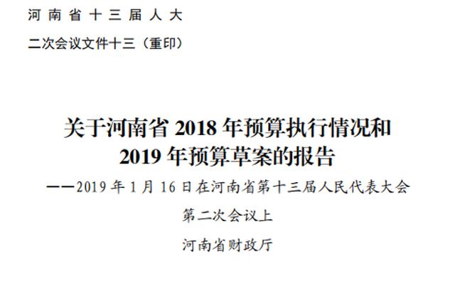 2019年河南财政资金怎么花?这份报告告诉你